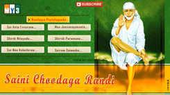 Saini Choodaga Randi: Telugu Bhakti Popular Devotional Song Jukebox