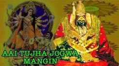 Durga Devi Song 'Aai Tujha Jogwa Mangin' - Marathi Regional Song