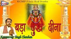 बड़ा दुःख दीना : Hindi Devotional And Spiritual Song 'Bada Dhukh Deena' Sung By Karamveer Singh Chauhan