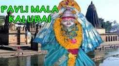 Marathi Bhakti Geet 'Pavli Mala Kalubai' - Devi Geet In Marathi