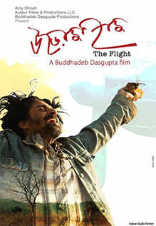 Urojahaj: The Flight