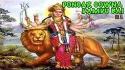 Durga Mata Geet In Marathi 'Dongar Gowna Damdu Bai' - Divine Songs In Marathi