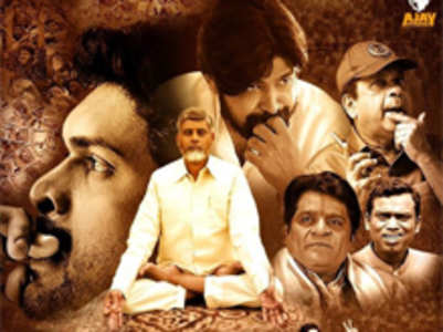 Movie Review: Amma Rajyam Lo Kadapa Biddalu