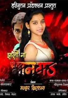 Zali Na Bhangad