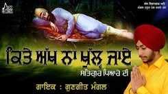 Punjabi Bhakti Song 'Kite Akh Na khul Jaye Mera Satgur Pyare Di' Sung By Gungeet Mangal