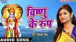 Bhojpuri Bhajan And Devotional Song 'Vishnu Ke Geet' Sung By Priyanka Singh