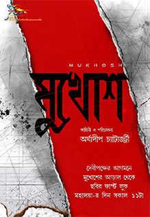 Mukhosh