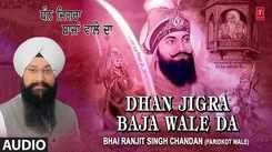 Punjabi Bhakti Song 'Dhan Jigra Baja Wale Da' Sung By Bhai Ranjit Singh Chandan