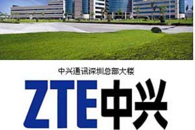 ZTE Corp, a Chinese supplier of telecommunications equipment, is being denied the American Dream in the US.