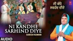 Shabad Gurbani: Punjabi Bhakti Song 'Ni Kandhe Sarhind Diye' Sung By Sudesh Kumari