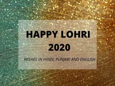 Happy Lohri 2020: Wishes, Messages and Quotes