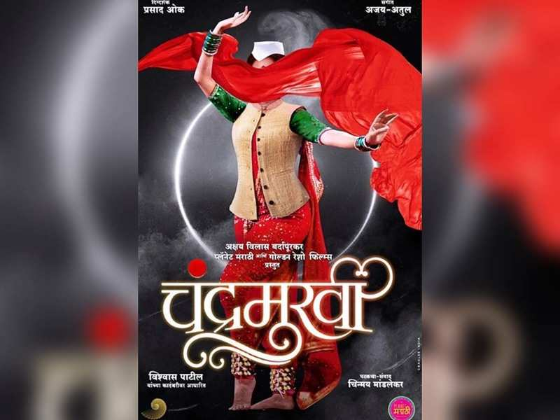 'Chandramukhi': Prasad Oak teases the audience with a quirky poster from the film