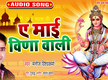 Bhojpuri Devi Geet And Devotional Song 'Ae Mayi Veena Wali' Sung By Manoj Vishwakaram