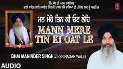 Shabad: Punjabi Devotional And Spiritual Song 'Mann Mere Tin Ki Oat Le' (Audio) Sung By Bhai Maninder Singh