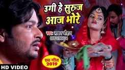 Bhojpuri Devotional And Spiritual Song 'Ugi He Suruj Aaj Bhore' Sung By Lakhan Chauhan