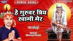 Bhojpuri Devotional And Spiritual Song 'Hey Gurwar Priye Swami Mere' Sung By Rajesh Dubey