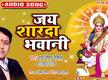 Bhojpuri Devotional And Spiritual Song 'Jai Sharda Bhawani' Sung By Radha Mohan Rasila