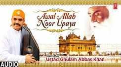 Shabad Gurbani Punjabi Song 'Awal Allah Noor Upaya' (Audio) Sung By Ustad Ghulam Abbas Khan