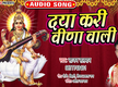 Bhojpuri Devotional And Spiritual Song 'Daya Kari Veena Wali' Sung By Sajan Salman