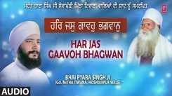 Punjabi Devotional And Spiritual Song 'Har Jas Gaavoh Bhagwan' Sung By Bhai Pyara Singh Ji -Gu. Mitha Tiwana And Hoshiarpur Wale