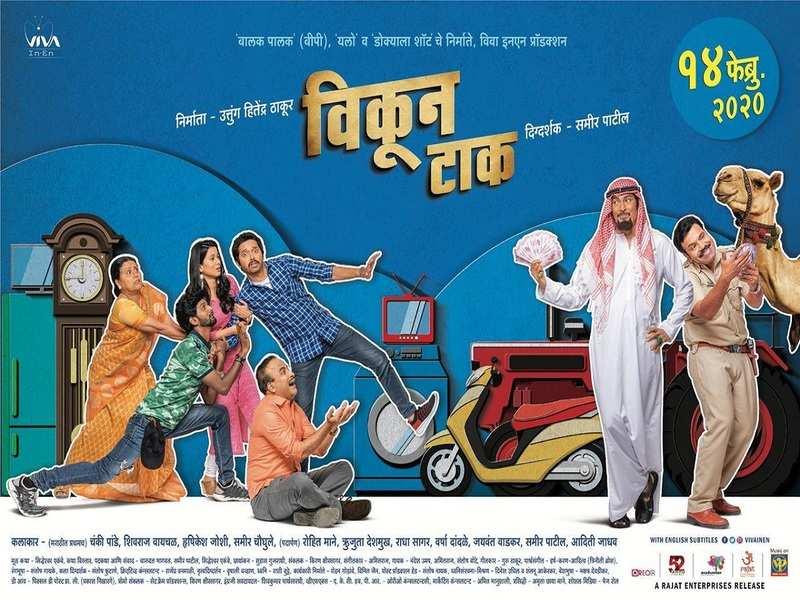 'Vikun Taak': Makers of Chunky Panday starrer postpones release to avoid a clash with Amruta Khanvilkar starrer 'Choricha Mamla'