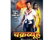 Mani Bhattachariya and Pramod Premi Yadav-starrer 'Chakravyuh' to release on THIS date