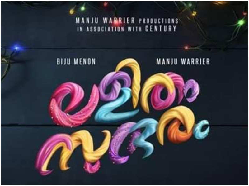 Manju's brother Madhu Warrier's debut directorial gets titled as 'Lalitha Sundharam'
