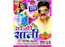 Pawan Singh is all set to treat his fans with a special Holi song 'Are More Saali'