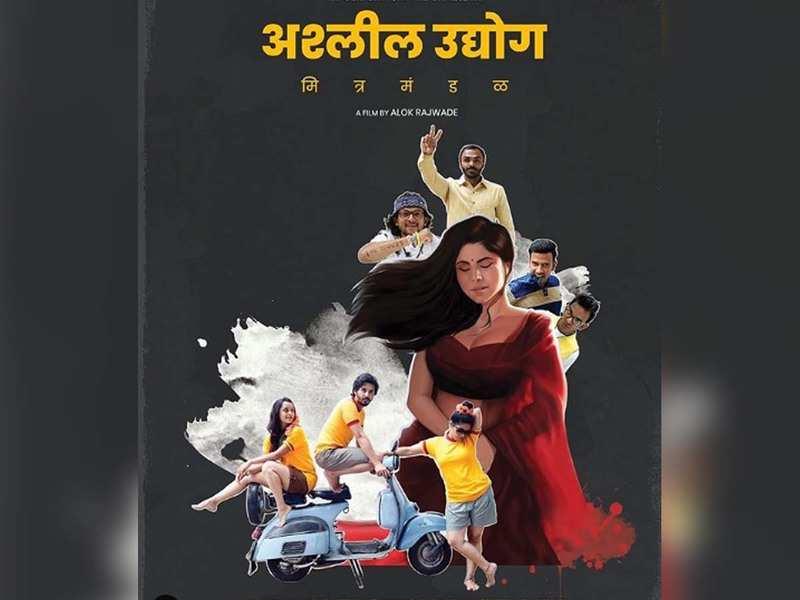 'Ashleel Udyog Mitra Mandal'