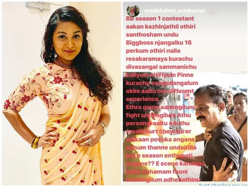 Bigg Boss Malayalam 2: Ex-contestant Sreelakshmi accuses contestants of 'intentionally hurting' Rajith Kumar and Pavan; read post