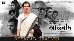 Amar Artanad - Official Trailer