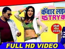 New Songs Videos 2020: Latest Bhojpuri Song 'Kuwar Laiki Pa Try Kara' Sung by Sawan and Shikha Sinha