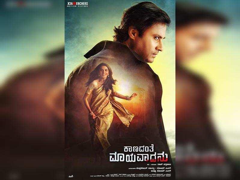 Kannadante Maayavadanu to be screened for pourakarmikas in Mysuru