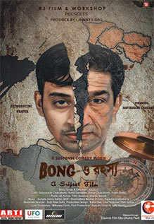Bong - O Rohosyo