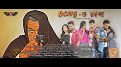 Bong - O Rohosyo - Official Trailer