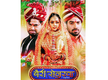 Aditya Ojha shares first look of 'Bairy Senurwa' featuring himself, Dev Singh Rajpoot and Kajal Yadav