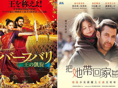 Posters that got a makeover in Asian countries