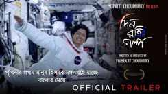 Din Ratrir Golpo - Official Trailer