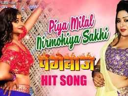 Bhojpuri Song 2020: Prem Singh and Tanushree's Bhojpuri Gana 'Piya Milal Nirmohiya Sakhi' from 'Pangebaaz'