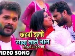 Bhojpuri Holi Song 2020: Khesari Lal Yadav's Latest Bhojpuri Gana 'Kahwa Daali Rangwa Lale Lal' from 'Odhani Odhle Baadu'