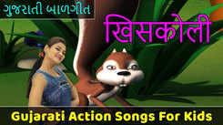 Popular Children Gujarati Nursery Rhyme 'Khiskoli' - Kids Nursery Rhymes In Gujarati