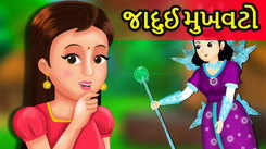 Popular Kids Songs and Gujarati Nursery Story 'Jadui Chehra' for Kids - Check out Children's Nursery Rhymes, Baby Songs, Fairy Tales and In Gujarati