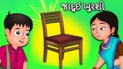 Popular Kids Songs and Gujarati Nursery Story 'Jadui Chair' for Kids - Check out Children's Nursery Rhymes, Baby Songs, Fairy Tales and In Gujarati