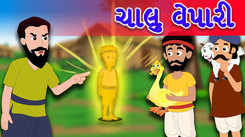 Popular Kids Songs and Gujarati Nursery Story 'Calak VeparI' for Kids - Check out Children's Nursery Rhymes, Baby Songs, Fairy Tales and In Gujarati