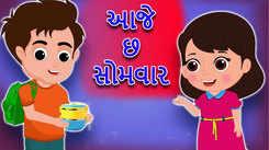 Watch Best Children Gujarati Nursery Rhyme 'Aje Somvar Che' for Kids - Check out Fun Kids Nursery Rhymes And Baby Songs In Gujarati.
