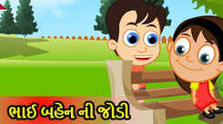 Popular Kids Songs and Gujarati Nursery Story 'Bhai Bahen Ni Jodi' for Kids - Check out Children's Nursery Rhymes, Baby Songs, Fairy Tales and In Gujarati
