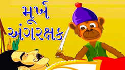 Watch Best Children Gujarati Nursery Rhyme 'Stupid bodyguard' for Kids - Check out Fun Kids Nursery Rhymes And Baby Songs In Gujarati.