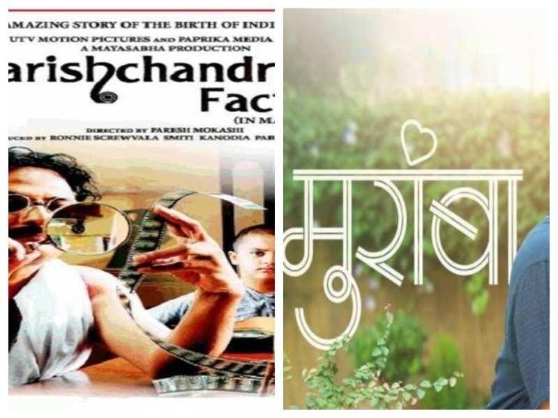 'Harishchandrachi Factory' to 'Muramba': FIVE feel good Marathi movies to watch while you are in self-quarantine
