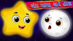 Popular Kids Songs and Gujarati Nursery Story 'Chanda Mama' for Kids - Check out Children's Nursery Rhymes, Baby Songs, Fairy Tales and In Gujarati