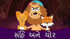 Popular Kids Songs and Gujarati Nursery Story 'The Lion And The Thief' for Kids - Check out Children's Nursery Rhymes, Baby Songs, Fairy Tales and In Gujarati
